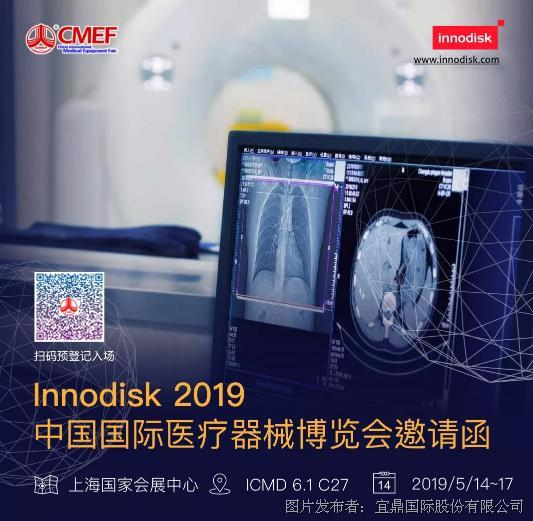 Innodisk 邀请您5月14-17日参加中国国际医疗器械博览会(CMEF&ICMD)