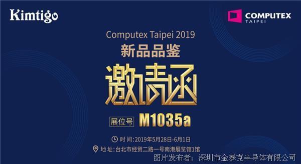 金泰克携旗舰新品与您相聚2019台北电脑展