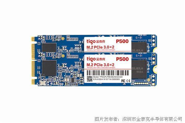 自主研发 实力硬核  金泰克P500 NVMe SSD