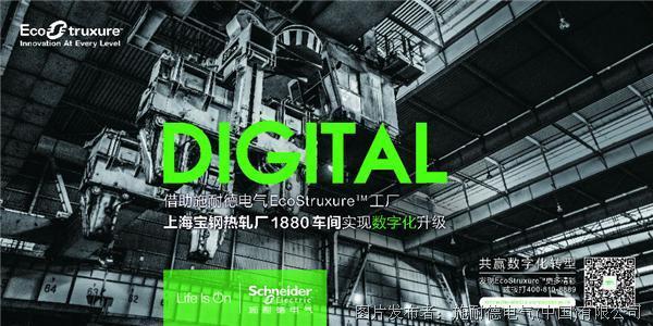施耐德电气与宝钢股份合作再升级,深耕智能制造