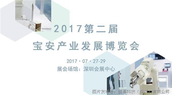 邀請函 | 固高科技亮相于2017第二屆寶安產業發展博覽會