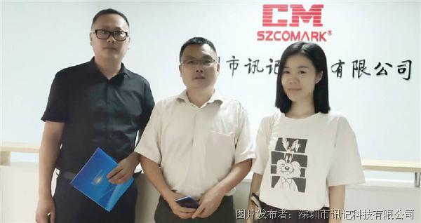 热烈欢迎深圳市智能交通协会赵忠厚秘书长、记者王诒薇 莅临讯记科技交流项目合作