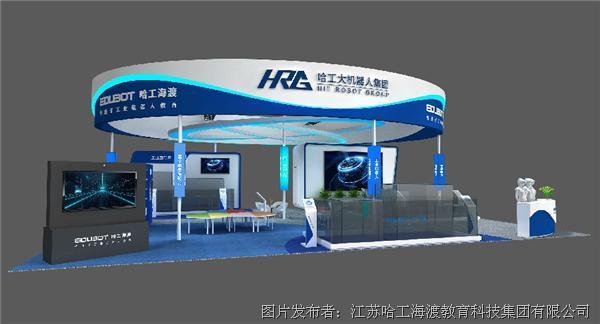 中國高等教育博覽會啟幕在即,HRG哈工海渡與你相約!