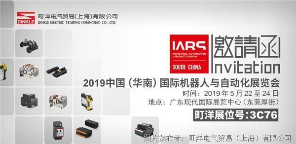 IARS   町洋邀您共赴华南自动化展