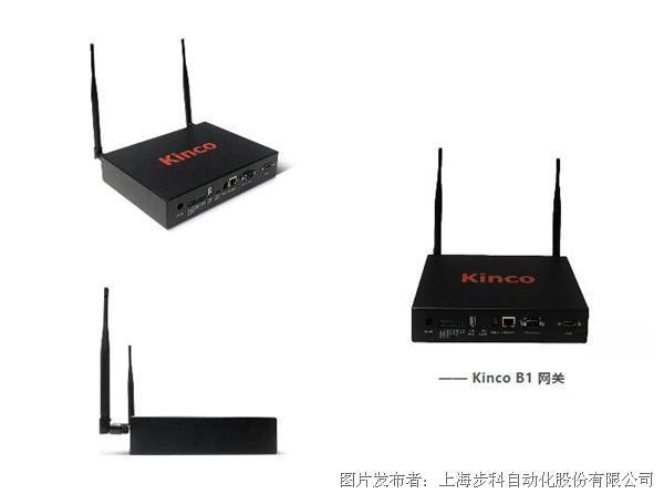 步科 新品发布| Kinco B1智能物联网关正式上市锛�