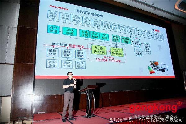 杰控科技數字化之旅,亮相泉城濟南