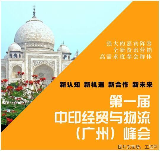 第一届中印经贸与物流(广州)峰会