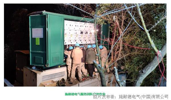 """打造""""五高一尖端""""智能电网 施耐德电气助力国网连岛综合能源服务示范项目"""