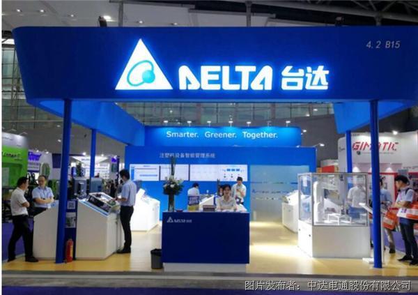 协助橡塑产业智能化升级 台达亮相2019广州国际橡塑展