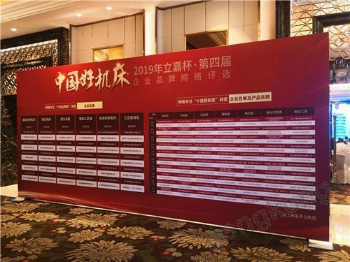 """立嘉杯""""中国好机床""""企业品牌网络评选活动在重庆?#29468;?#33853;幕"""