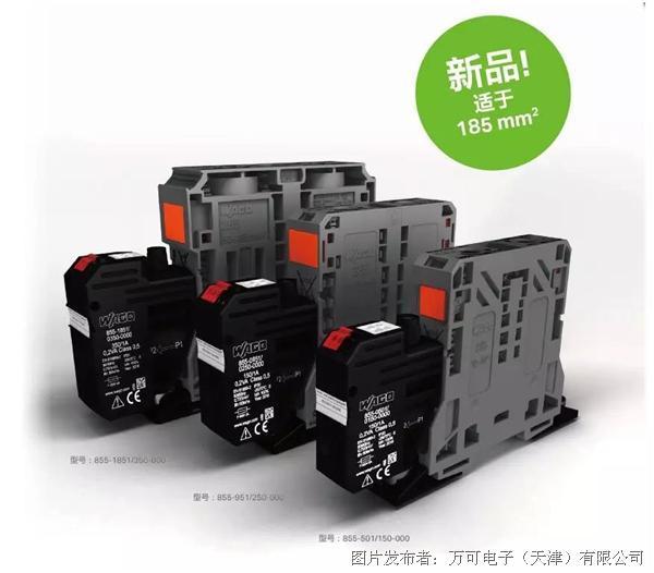 新品上市 | 万可带有电压测试头的电流互感器,供电端直接测量