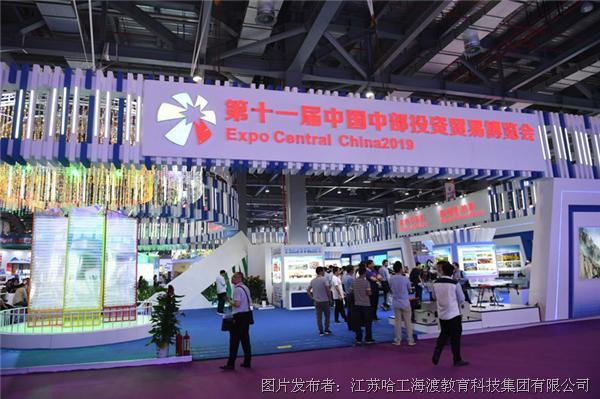 第十一届中国中部投资贸易博览会落幕,HRG哈工海渡创新成果备受瞩目