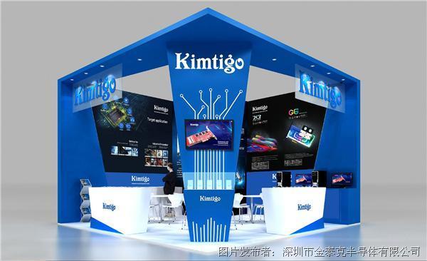 金泰克将以产品代言 登陆台北国际电脑展