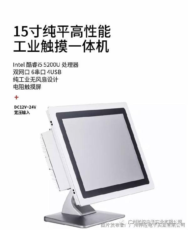 广州特控推出15寸纯平低功耗高性能无风扇工业平板电脑