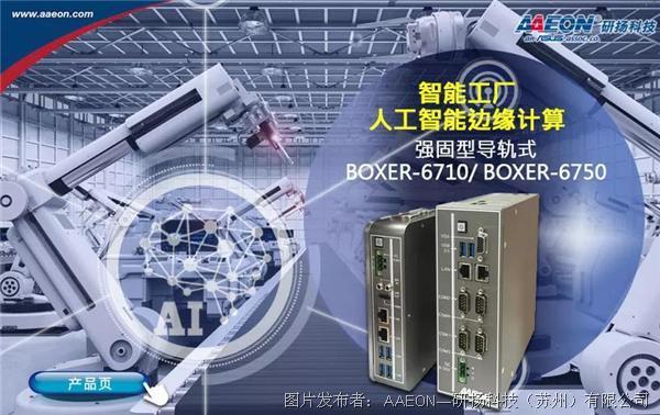 研扬科技 | 人工智能边缘计算 强固型导轨式BOXER-6710 / 6750