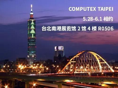 COMPUTEX 2019 | 天马邀你一起?#35789;?#30028;