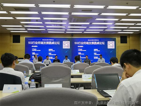 驿唐科技受邀参加中国移动5G企业无线专网研讨会