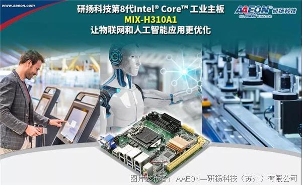 研扬科技 | 适用于物联网和人工智能的第8代Intel® Core™ 工业主板MIX-H310A1
