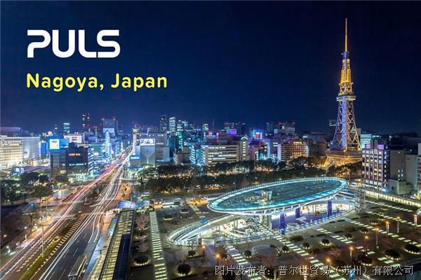 普尔世电源——日本销售办事处开业