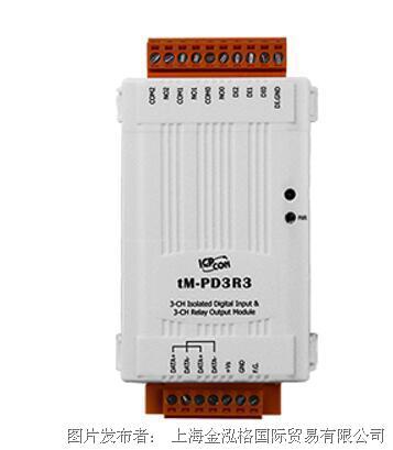 泓格3通道隔離型數字輸入和3數字輸出模塊新品上市: tM-PD3R3