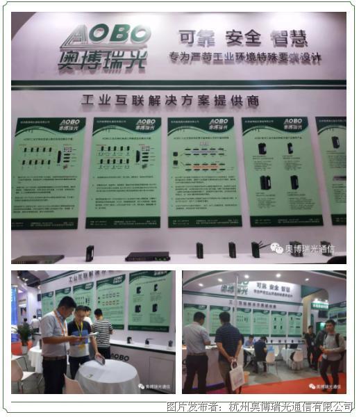 奥博瑞光通信亮相2019上海ITS Asia中国国际智能交通展