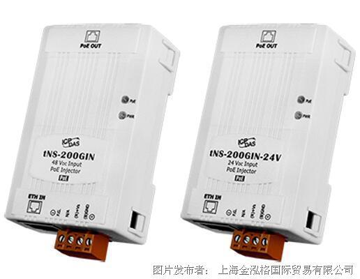 泓格PoE 电源注入器新品上市: tNS-200GIN/tNS-200GIN-24V