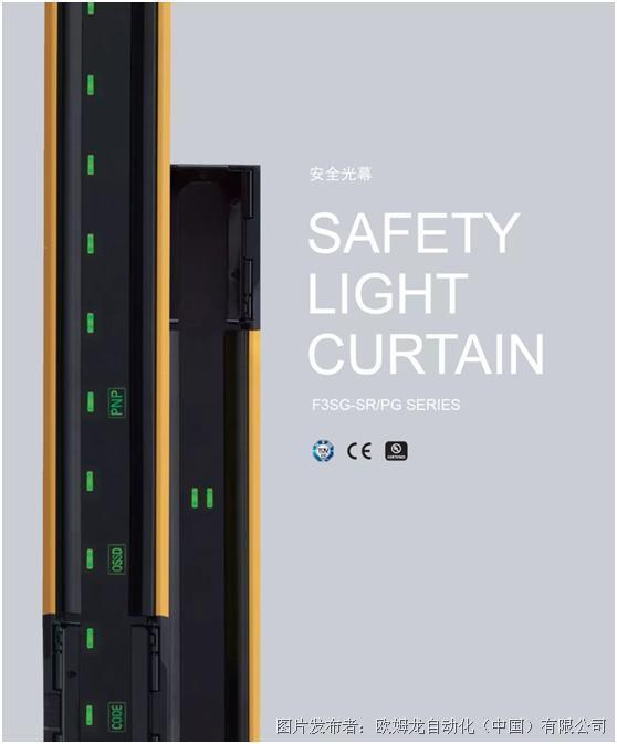 【安全光幕 F3SG-SR/PG系列】使生產現場更加安全