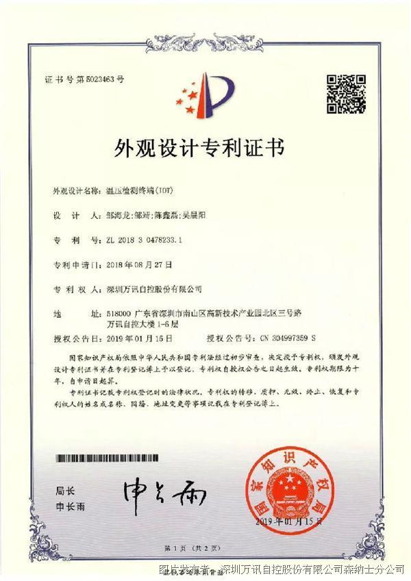 自主研发原创设计,万讯森纳士NB-IOT产品获国家专利