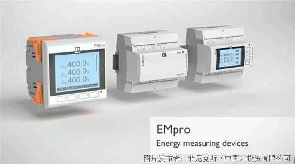 新品速递 | 云端能效管理专家——全新EMpro多功能智能电能表