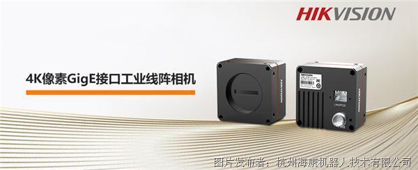 """海康威视4K分辨率GigE接口工业线阵相机 以线生幅,""""芯""""中有数"""