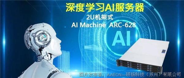 研扬科技 | 首款深度学习AI服务器——AI Machine ARC-628横空问世