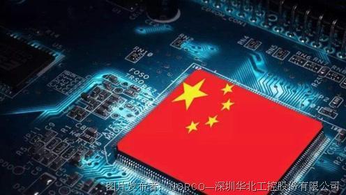 打造国产数字芯生活 华北工控依托优质芯片组平台不断推陈出新