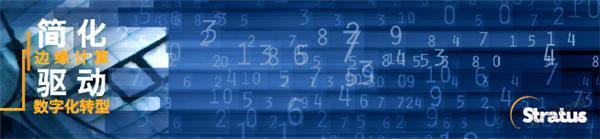 简化边缘计算,驱动数字化转型