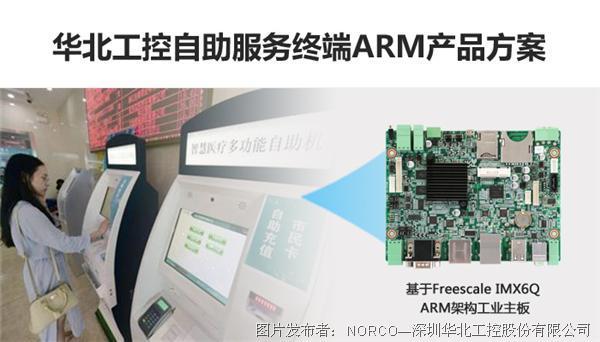华北工控| 自动售检票系统  依旧是打造智能交通枢纽的中坚力量