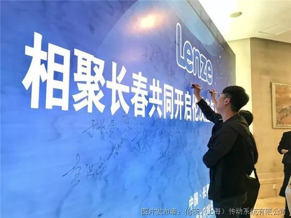 伦茨助力汽车行业再升级,开启蓝色自动化全国巡演——长春首站!