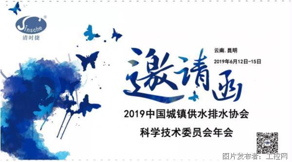 清时捷期待与您在中国城镇供排水科技委年会上相见
