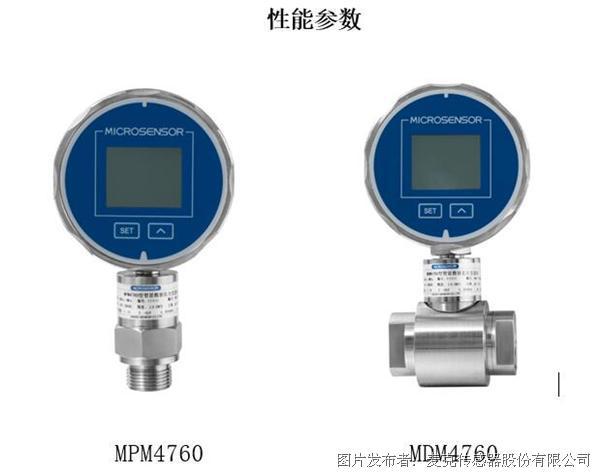 MPM4760智能数显压力变送器