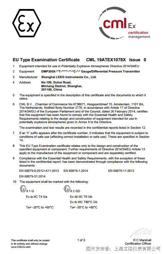 LEEG壓力變送器獲得ATEX認證,助力服務歐洲客戶