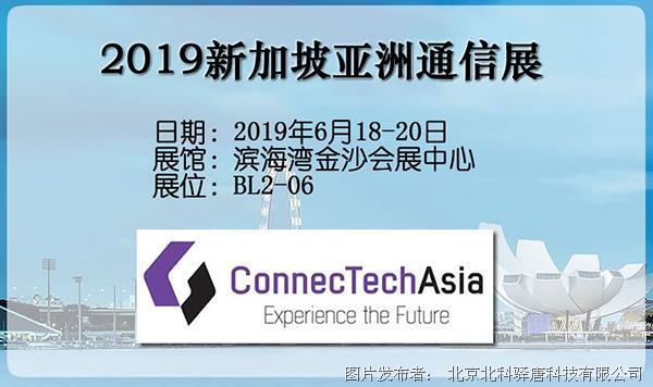 """驿唐科技邀您相约""""ConnecTechAsia 2019亚洲通信展"""""""