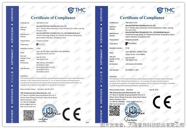 恭喜我司新产品PI150系列变频器通过欧盟CE认证