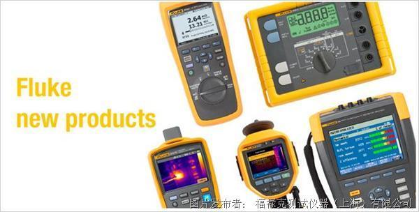 福禄克测试测量产品实力?#26009;郤NEC2019