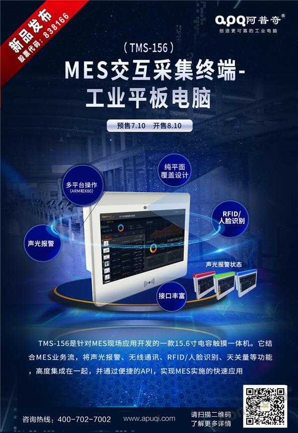 开创MES交互采集终端新品类,阿普奇工业平板TMS - 156登场