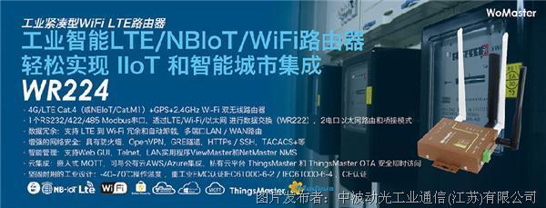 中波动光 新NBIoT路由器发布��WR222和WR224