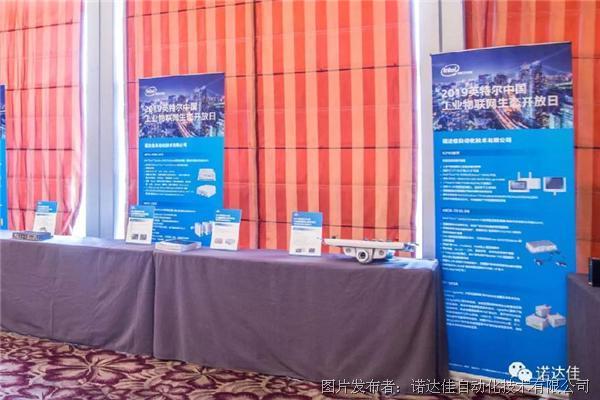 诺达佳全国研讨会第六站 英特尔中国工业物联网生态开放日