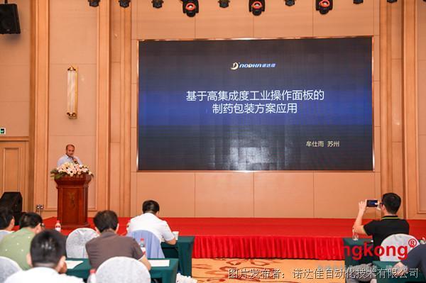 诺达佳全国研讨会第七站 工控网机器视觉及制药机械行业研讨会