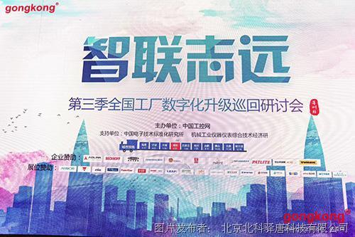 现场播报:第三届全国工厂数字化升级巡回研讨会深圳站火热进行中