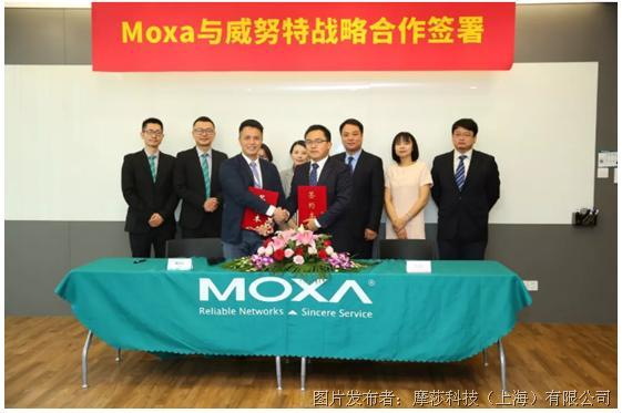 臻于客户需求,Moxa携手威努特打造工控安全新力量