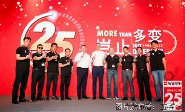 """德國伍爾特:""""豈止多變""""---慶祝在中國25周年"""
