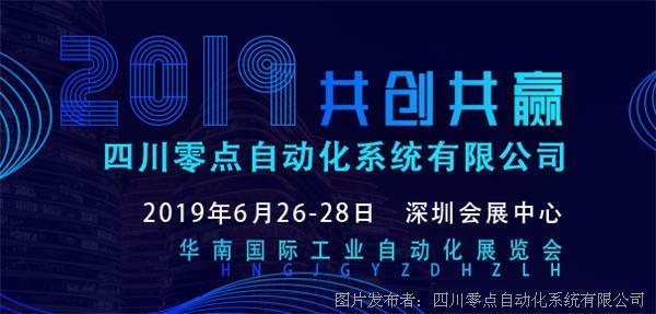 零点自动化邀您参加华南国际工业自动化展览会