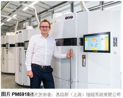 更快速地为用户提供定制耐磨部件:igus 3D打印服务能力提升三倍